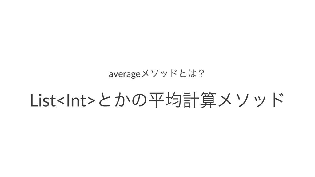 averageϝιουͱʁ List<Int>ͱ͔ͷฏۉܭϝιου