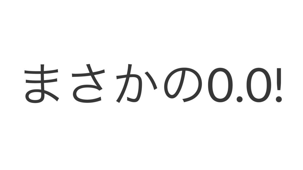 ·͔͞ͷ0.0!