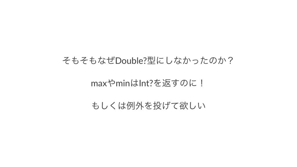 ͦͦͳͥDouble?ܕʹ͠ͳ͔ͬͨͷ͔ʁ maxminInt?Λฦ͢ͷʹʂ ͘͠...