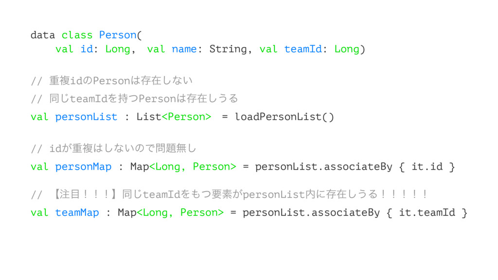 data class Person( val id: Long,ɹval name: Stri...