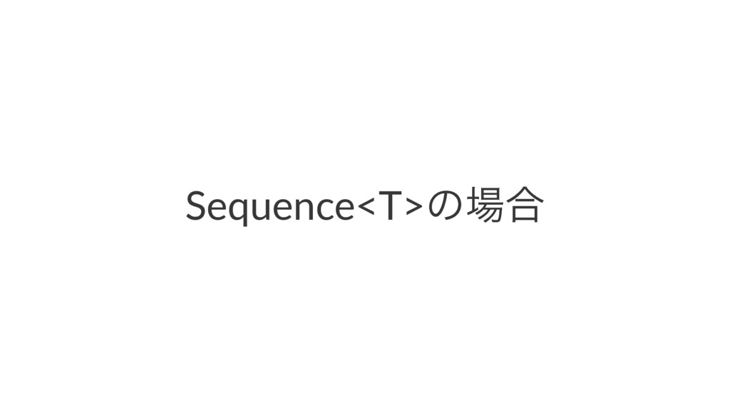 Sequence<T>ͷ৔߹