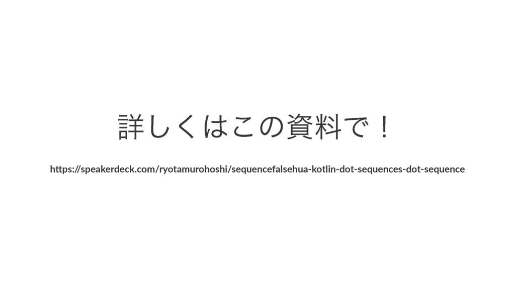 """ৄ͘͜͠ͷྉͰʂ h""""ps:/ /speakerdeck.com/ryotamurohos..."""