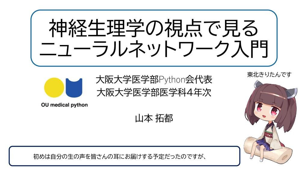 神経生理学の視点で見る ニューラルネットワーク入門 東北きりたんです 大阪大学医学部Pytho...