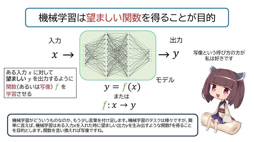 機械学習は望ましい関数を得ることが目的    = () :  →  または 入力 写像という呼...