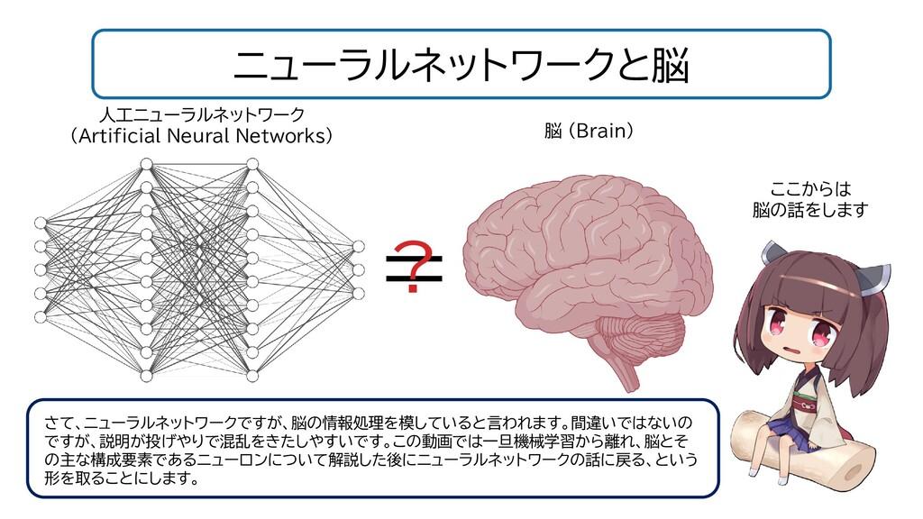ニューラルネットワークと脳 人工ニューラルネットワーク (Artificial Neural ...