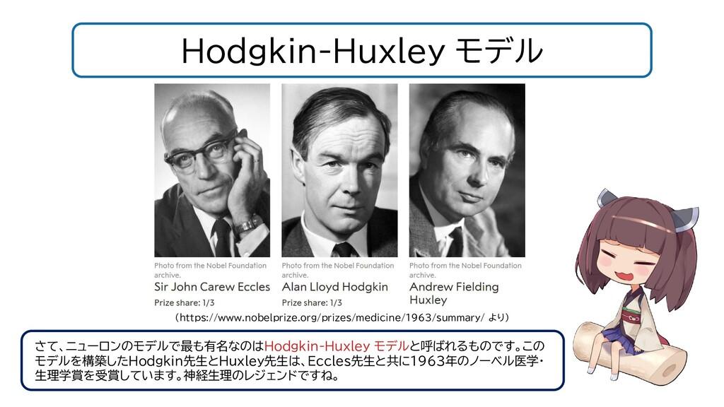 Hodgkin-Huxley モデル さて、ニューロンのモデルで最も有名なのはHodgkin-...