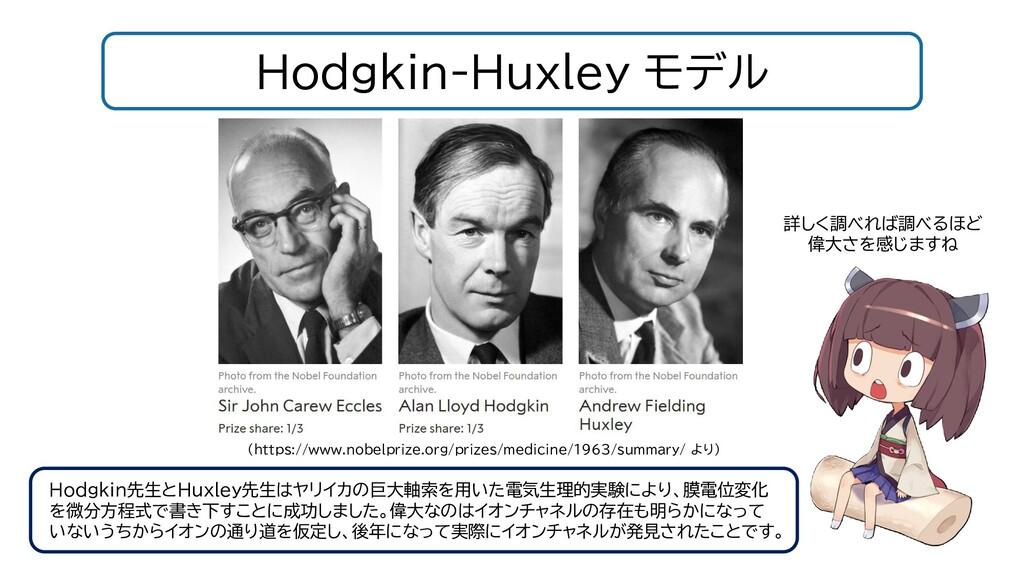 Hodgkin-Huxley モデル Hodgkin先生とHuxley先生はヤリイカの巨大軸索...