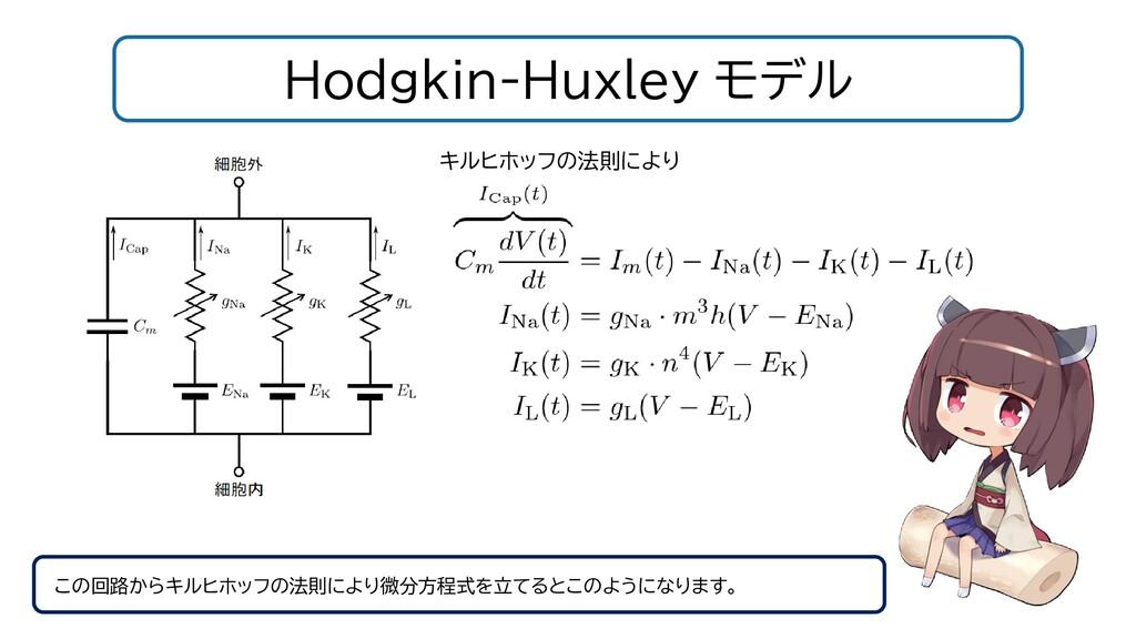 Hodgkin-Huxley モデル この回路からキルヒホッフの法則により微分方程式を立てると...