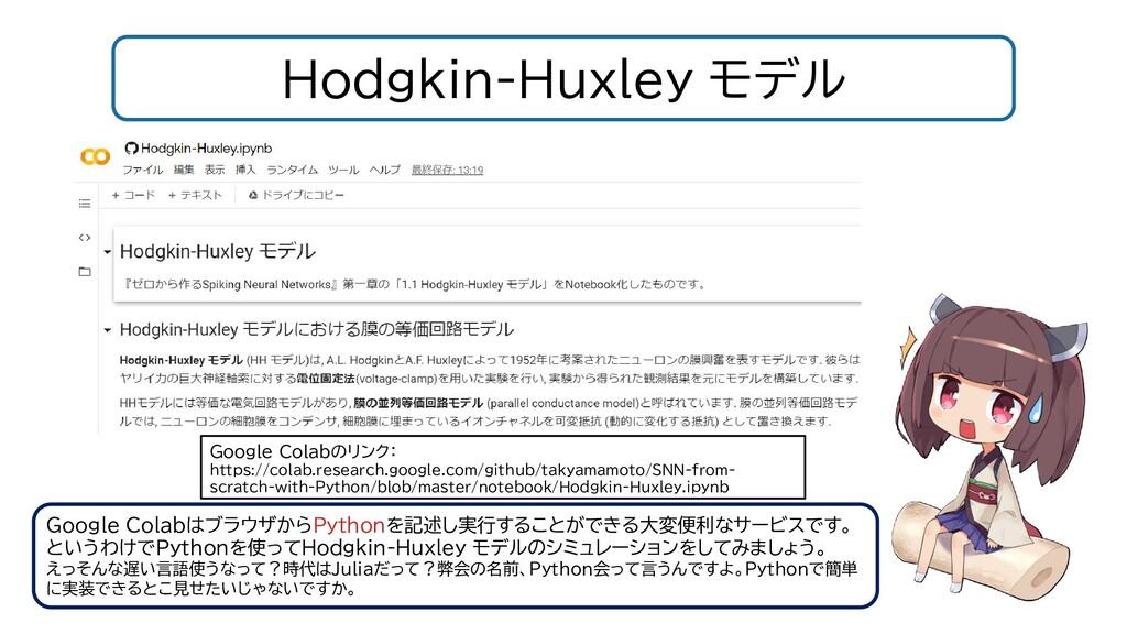 Hodgkin-Huxley モデル Google ColabはブラウザからPythonを記述...
