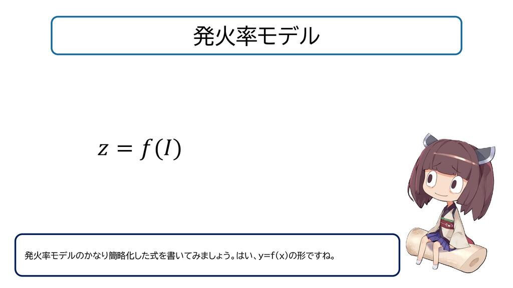 発火率モデル 発火率モデルのかなり簡略化した式を書いてみましょう。はい、y=f(x)の形ですね...