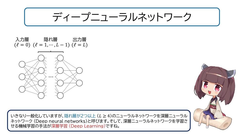 ディープニューラルネットワーク いきなり一般化していますが、隠れ層が2つ以上 ( ≥ 4)のニ...