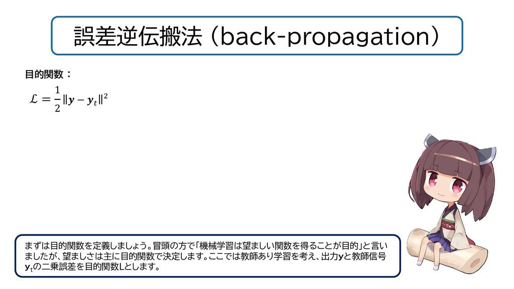 誤差逆伝搬法 (back-propagation) まずは目的関数を定義しましょう。冒頭の方で...