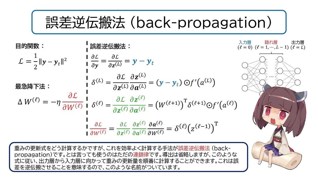 誤差逆伝搬法 (back-propagation) 重みの更新式をどう計算するかですが、これを...