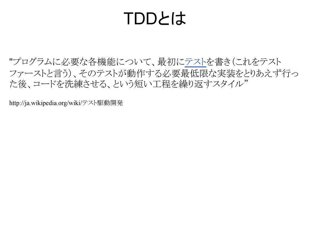 "TDDとは ""プログラムに必要な各機能について、最初にテストを書き(これをテスト ファーストと..."