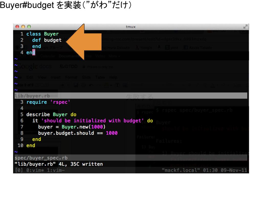 "Buyer#budget を実装(""がわ""だけ)"