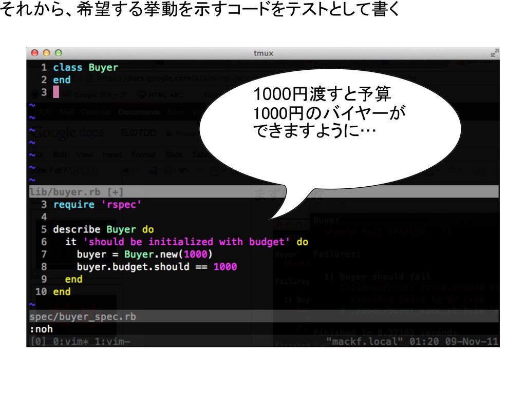 それから、希望する挙動を示すコードをテストとして書く 1000円渡すと予算 1000円のバイヤ...