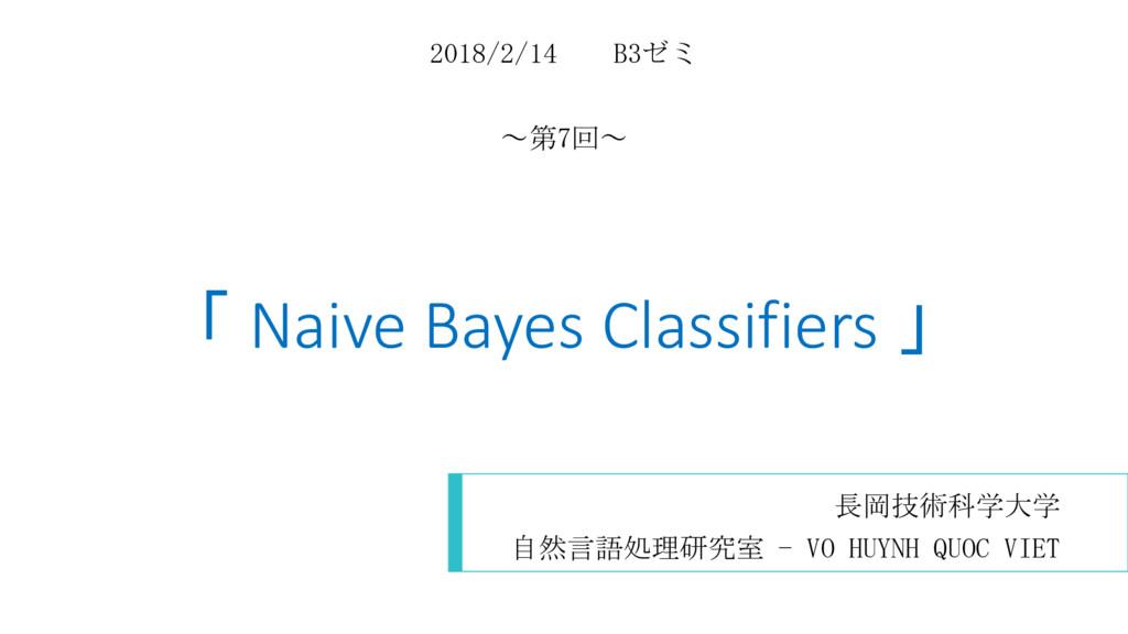 「 Naive Bayes Classifiers 」 長岡技術科学大学 自然言語処理研究室 ...