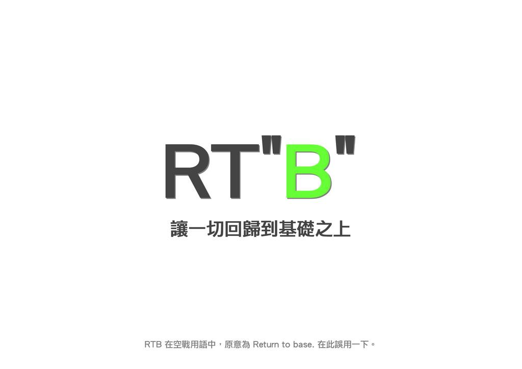 """RT"""" RT"""" RT"""" RT""""B B B B B B"""" """" """" """" 讓一切回歸到基礎之上 讓一..."""
