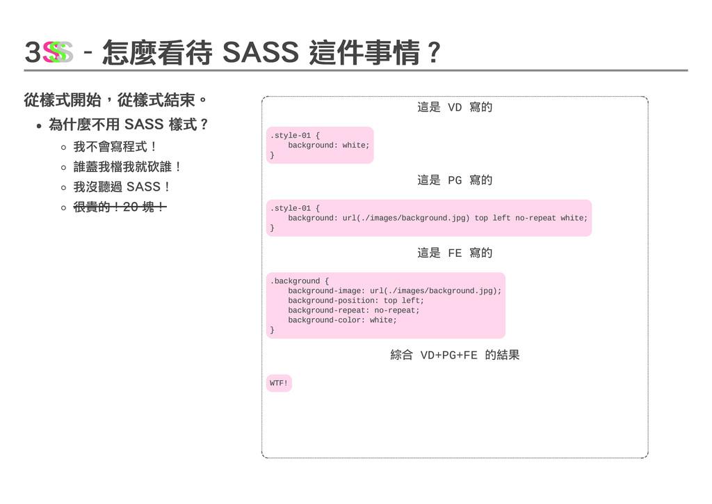 3 3 3 3 - 怎麼看待 SASS 這件事情? - 怎麼看待 SASS 這件事情? - 怎...