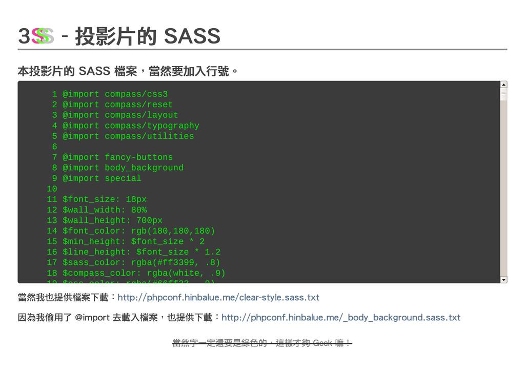 3 3 3 3 - 投影片的 SASS - 投影片的 SASS - 投影片的 SASS - 投...