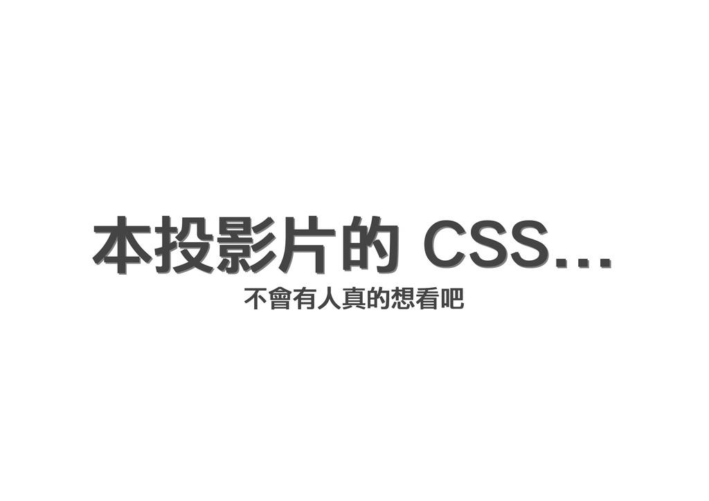 本投影片的 CSS... 本投影片的 CSS... 本投影片的 CSS... 本投影片的 CS...