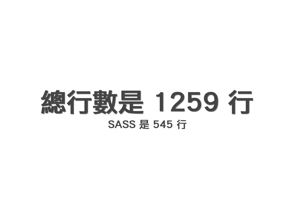 總行數是 1259 行 總行數是 1259 行 總行數是 1259 行 總行數是 1259 行...