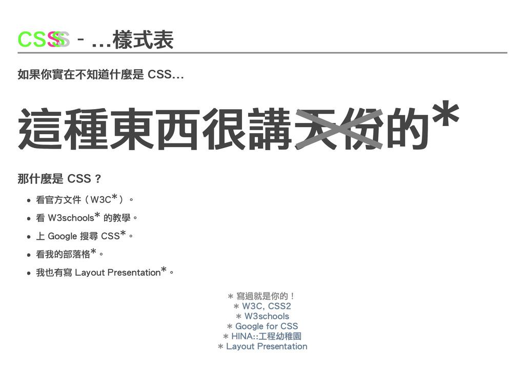 CS CS CS CS CS CS - ...樣式表 - ...樣式表 - ...樣式表 - ...
