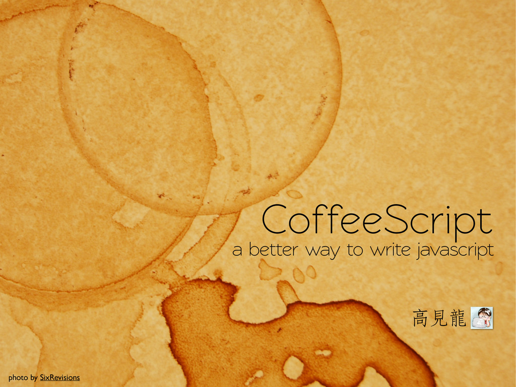 CoffeeScript a better way to write javascrip ৷...