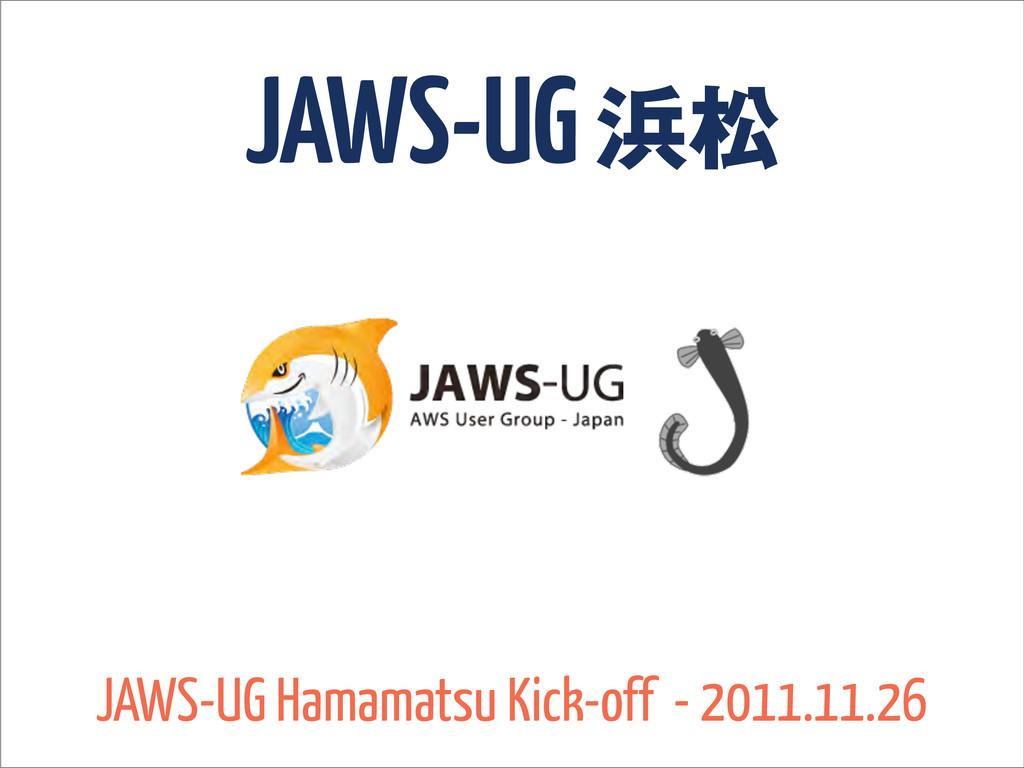 JAWS-UG দ JAWS-UG Hamamatsu Kick-off - 2011.11...