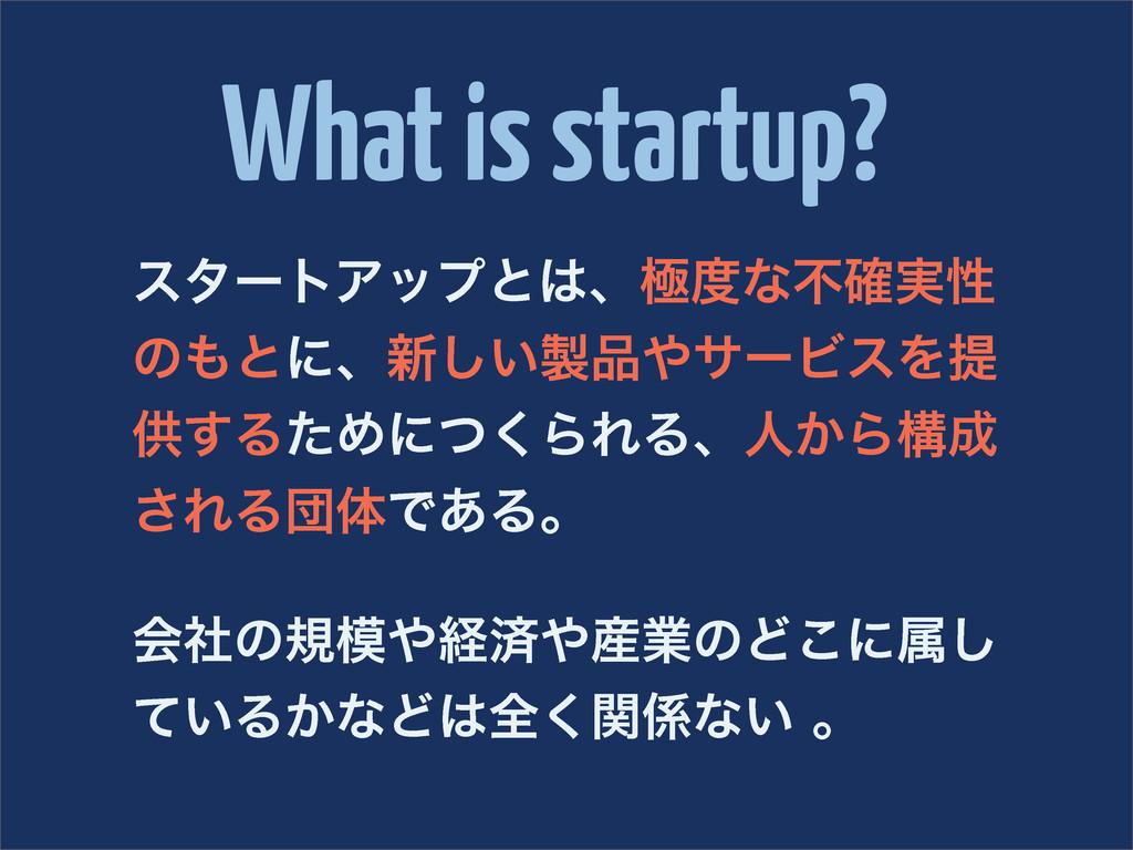 What is startup? ελʔτΞοϓͱɺۃͳෆ࣮֬ੑ ͷͱʹɺ৽͍͠α...