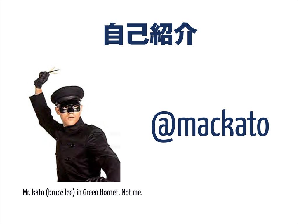 ࣗݾհ @mackato Mr. kato (bruce lee) in Green Hor...