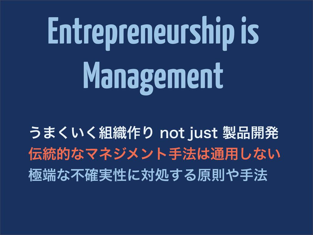 Entrepreneurship is Management ͏·͍͘͘৫࡞ΓOPUKV...