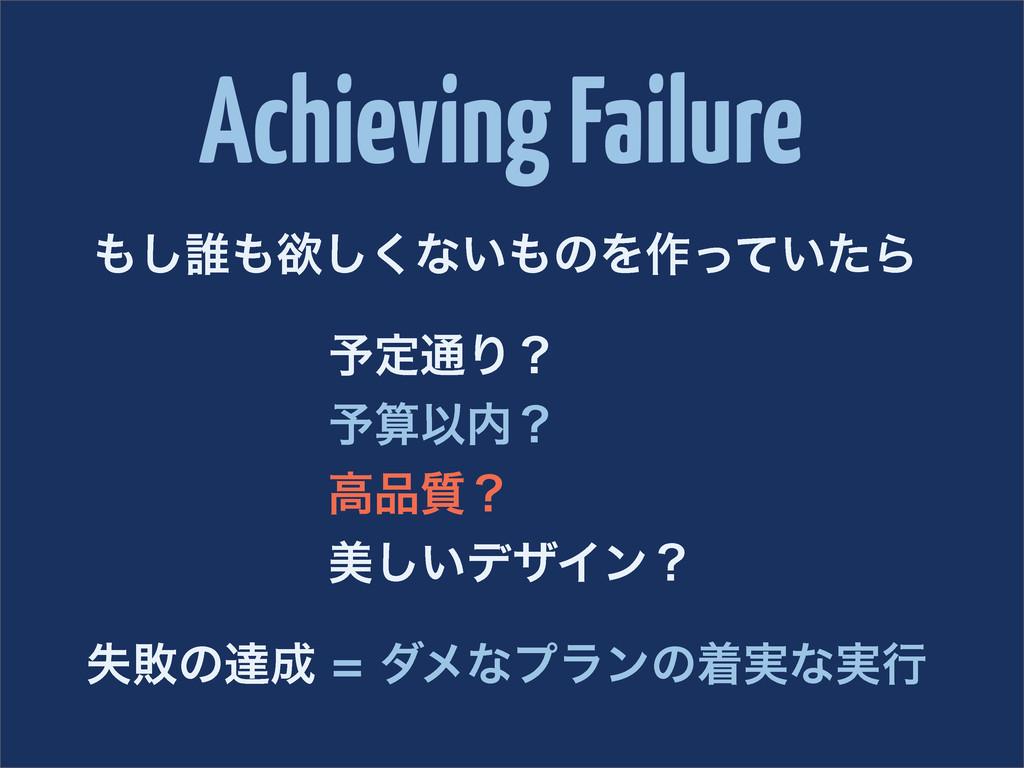 Achieving Failure ͠୭ཉ͘͠ͳ͍ͷΛ࡞͍ͬͯͨΒ ༧ఆ௨Γʁ ༧Ҏ...