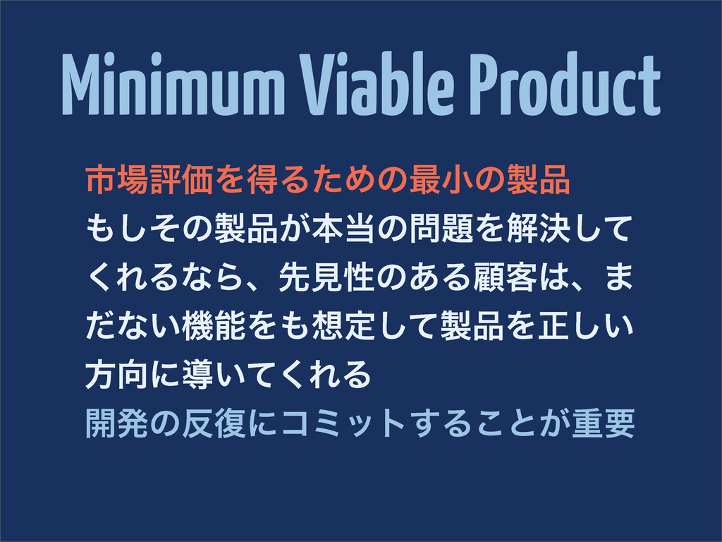 Minimum Viable Product ࢢධՁΛಘΔͨΊͷ࠷খͷ ͦ͠ͷ͕ຊ...