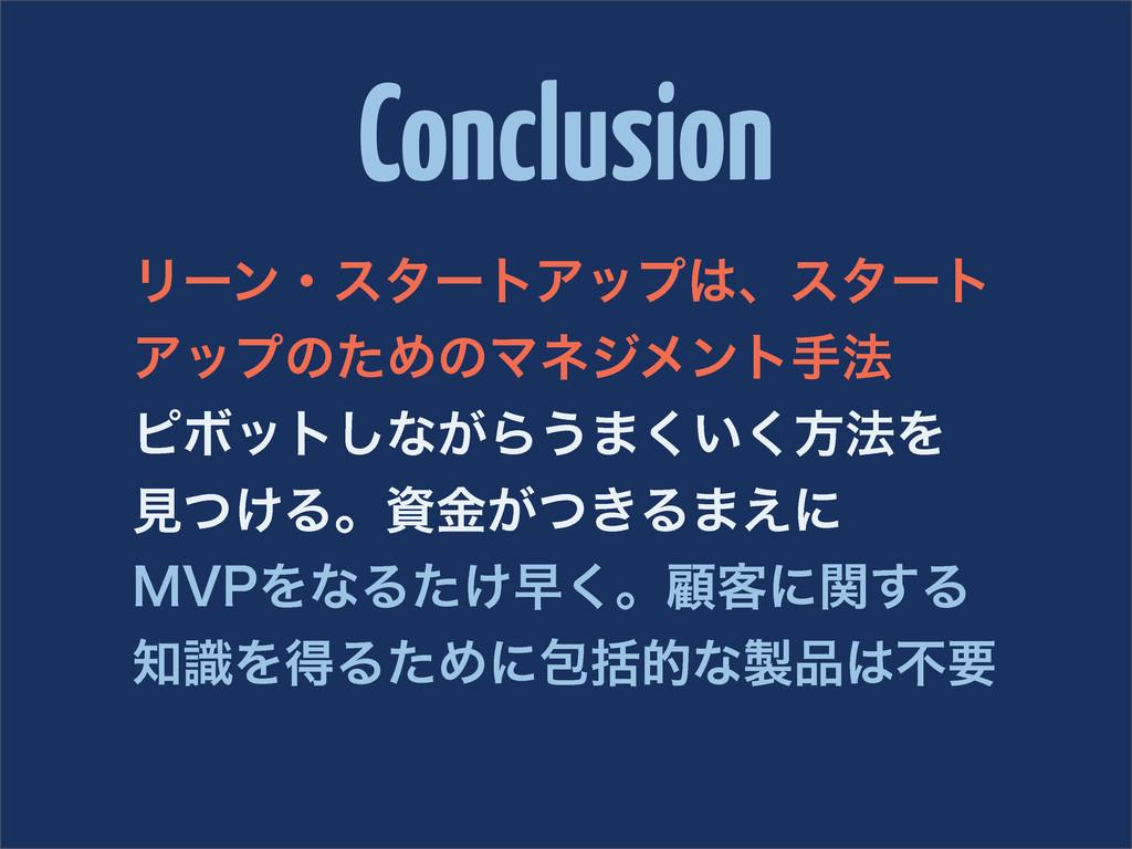 Conclusion ϦʔϯɾελʔτΞοϓɺελʔτ ΞοϓͷͨΊͷϚωδϝϯτख๏ ϐϘ...