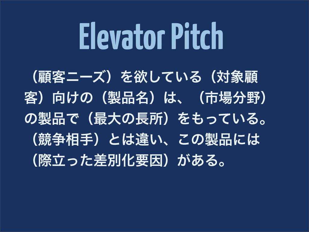 Elevator Pitch ʢސ٬χʔζʣΛཉ͍ͯ͠Δʢରސ ٬ʣ͚ͷʢ໊ʣɺʢࢢ...