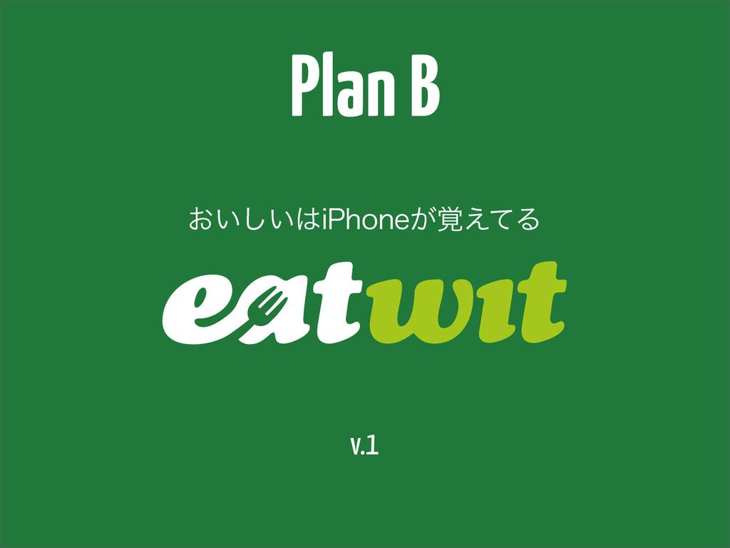 Plan B ͓͍͍͠J1IPOF͕֮͑ͯΔ v.1