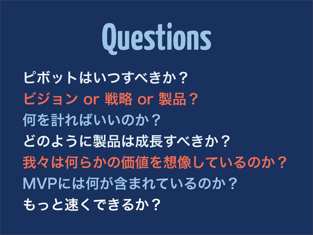 Questions ϐϘοτ͍͖͔ͭ͢ʁ ϏδϣϯPSઓུPSʁ ԿΛܭΕ͍...