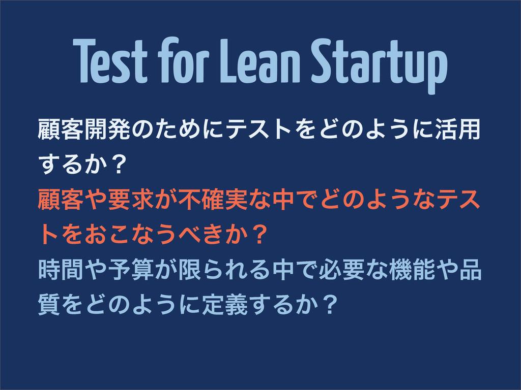 Test for Lean Startup ސ٬։ൃͷͨΊʹςετΛͲͷΑ͏ʹ׆༻ ͢Δ͔ʁ ...