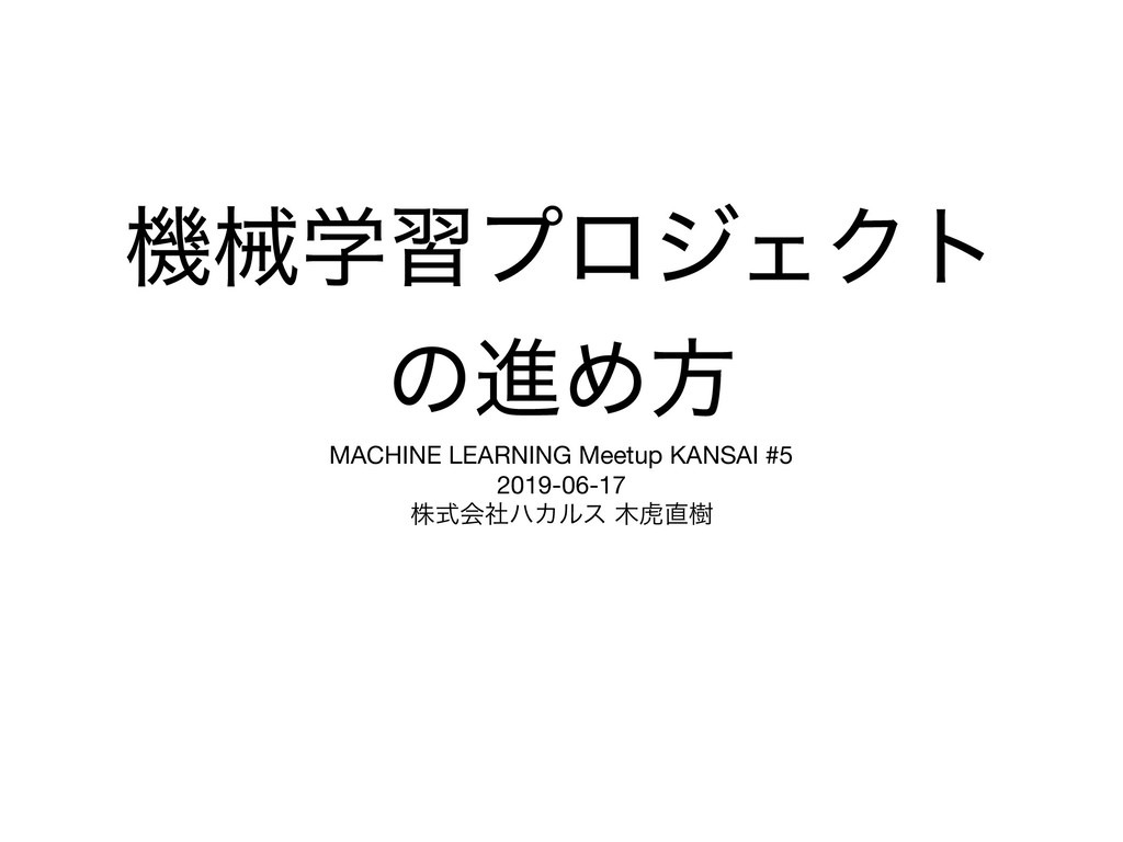 ػցֶशϓϩδΣΫτ ͷਐΊํ MACHINE LEARNING Meetup KANSAI ...