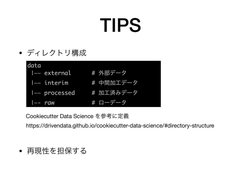 TIPS • σΟϨΫτϦߏ  • ࠶ݱੑΛ୲อ͢Δ data |—— external #...