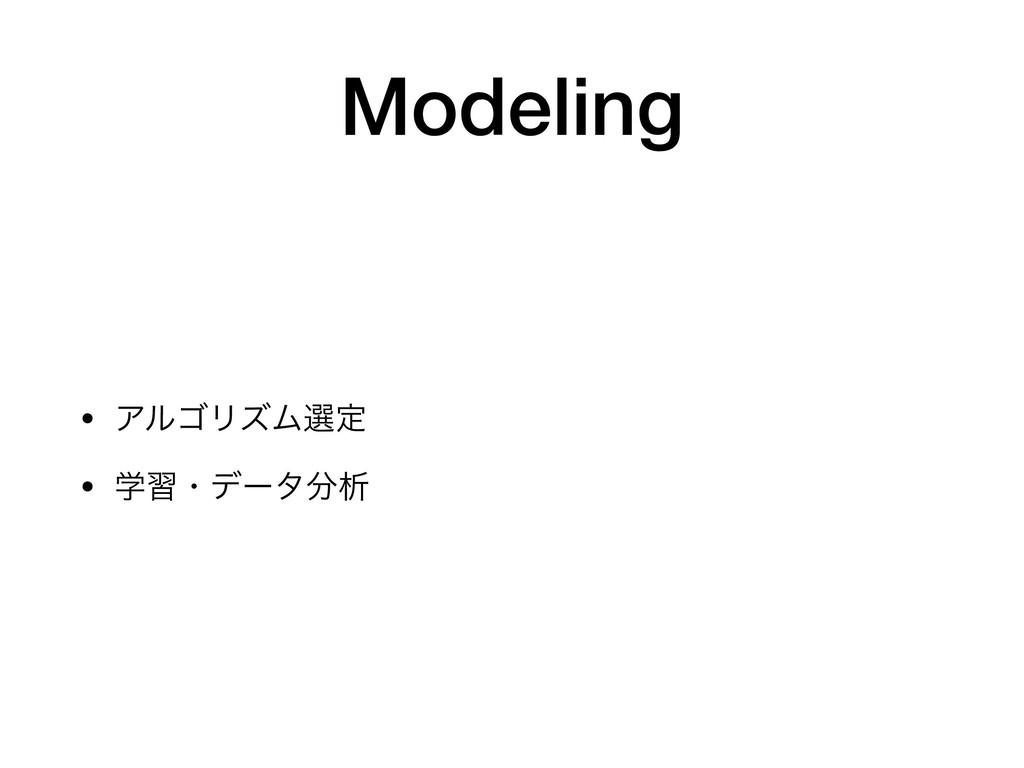 Modeling • ΞϧΰϦζϜબఆ  • ֶशɾσʔλੳ