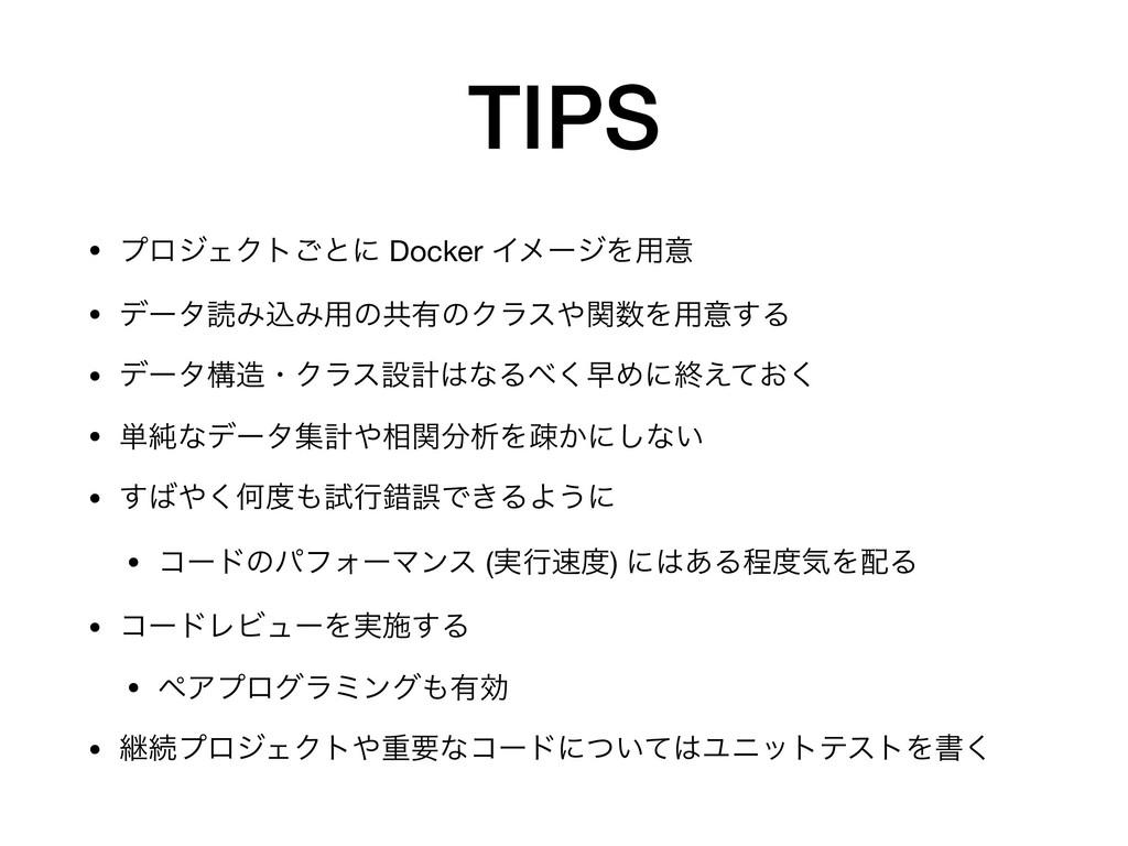 TIPS • ϓϩδΣΫτ͝ͱʹ Docker ΠϝʔδΛ༻ҙ  • σʔλಡΈࠐΈ༻ͷڞ༗ͷ...