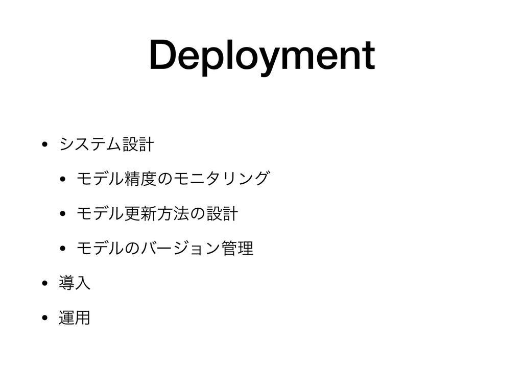 Deployment • γεςϜઃܭ  • Ϟσϧਫ਼ͷϞχλϦϯά  • Ϟσϧߋ৽ํ๏ͷ...