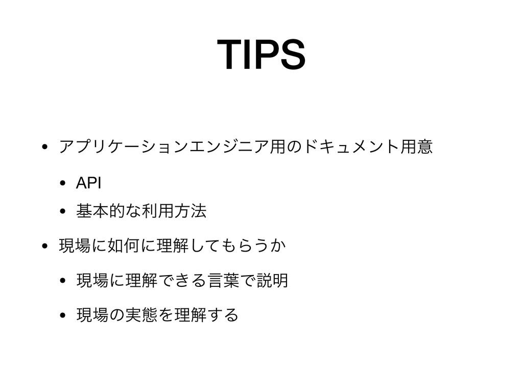 TIPS • ΞϓϦέʔγϣϯΤϯδχΞ༻ͷυΩϡϝϯτ༻ҙ  • API  • جຊతͳར༻...