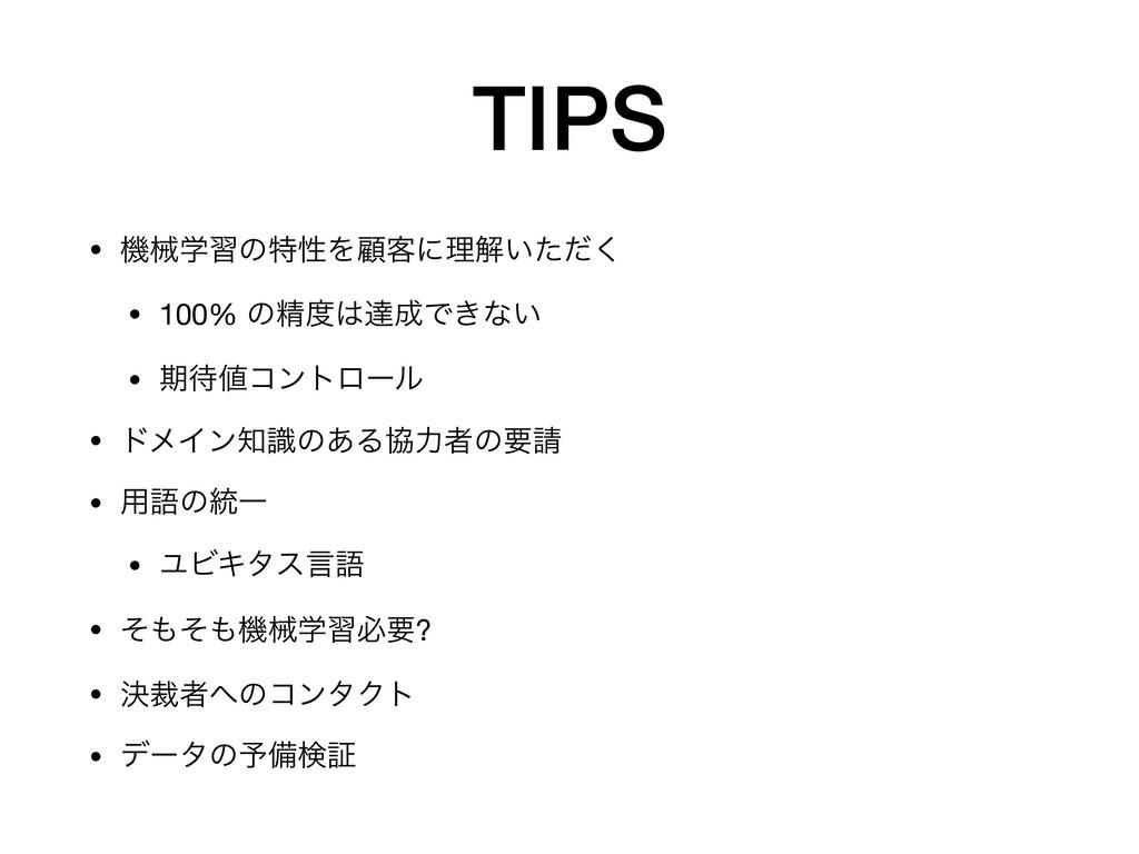 TIPS • ػցֶशͷಛੑΛސ٬ʹཧղ͍ͨͩ͘  • 100% ͷਫ਼ୡͰ͖ͳ͍  • ...