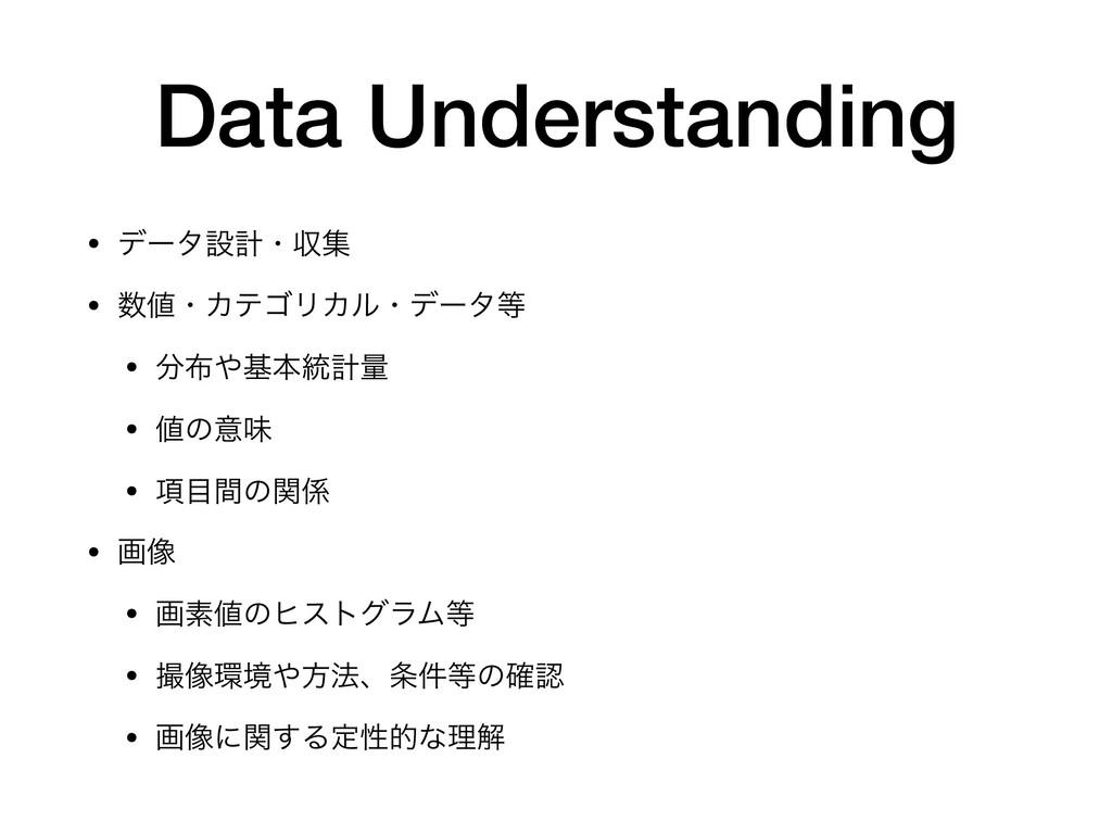 Data Understanding • σʔλઃܭɾऩू  • ɾΧςΰϦΧϧɾσʔλ...