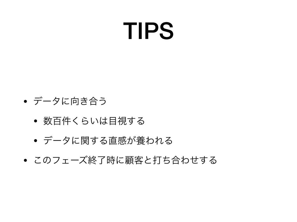 TIPS • σʔλʹ͖߹͏  • ඦ݅͘Β͍ࢹ͢Δ  • σʔλʹؔ͢Δײ͕ཆΘΕ...