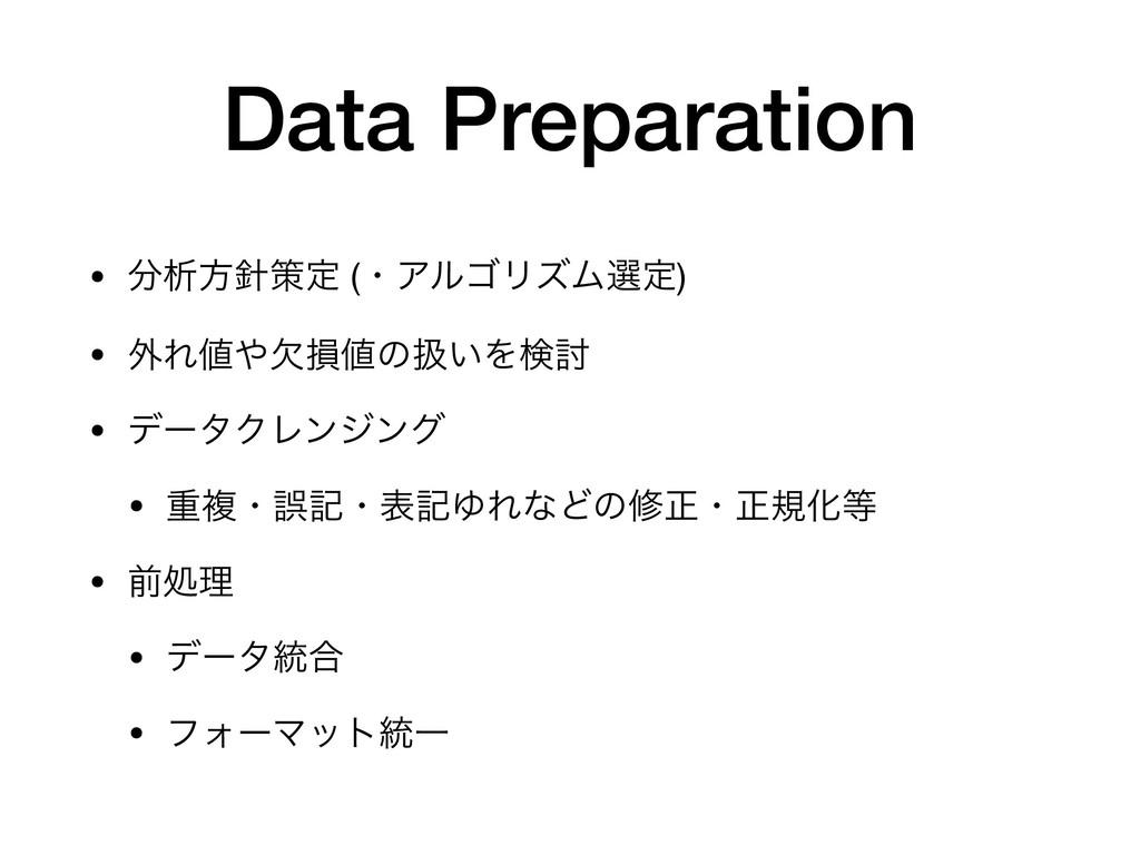 Data Preparation • ੳํࡦఆ (ɾΞϧΰϦζϜબఆ)  • ֎Εܽଛ...