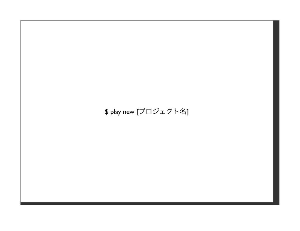 $ play new [プロジェクト名]